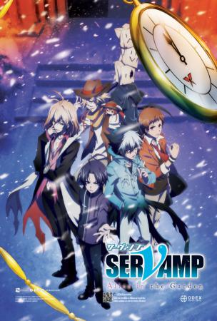 SERVAMP - ALICE IN THE GARDEN